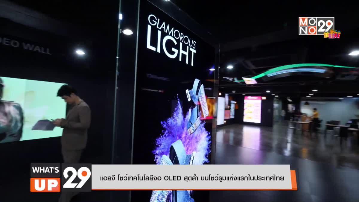 PR LG เทค 29 แอลจี โชว์เทคโนโลยีจอ OLED สุดล้ำ บนโชว์รูมแห่งแรกในประเทศไทย