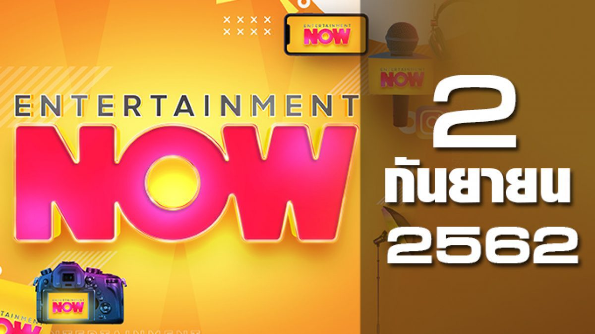 Entertainment Now Break 1 02-09-62