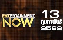 Entertainment Now Break 2 13-02-62