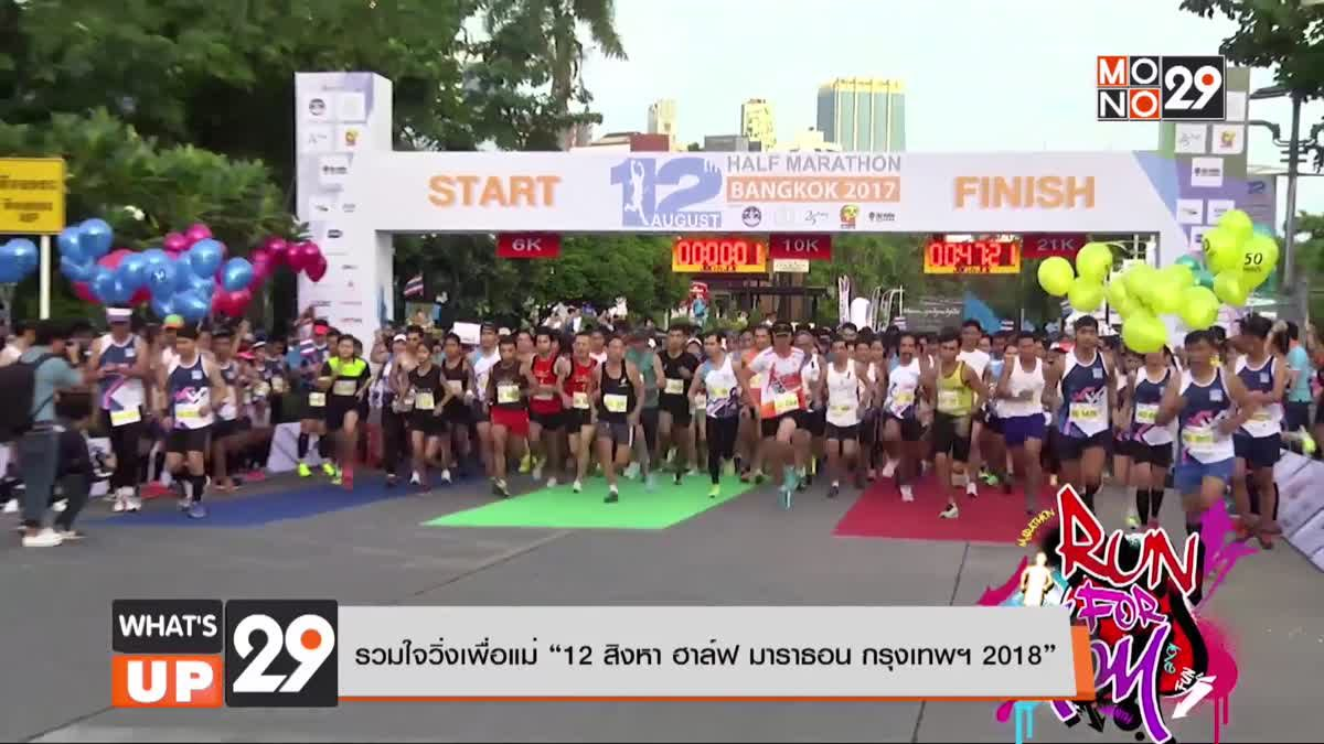 """รวมใจวิ่งเพื่อแม่ """"12 สิงหา ฮาล์ฟ มาราธอน กรุงเทพฯ 2018"""""""