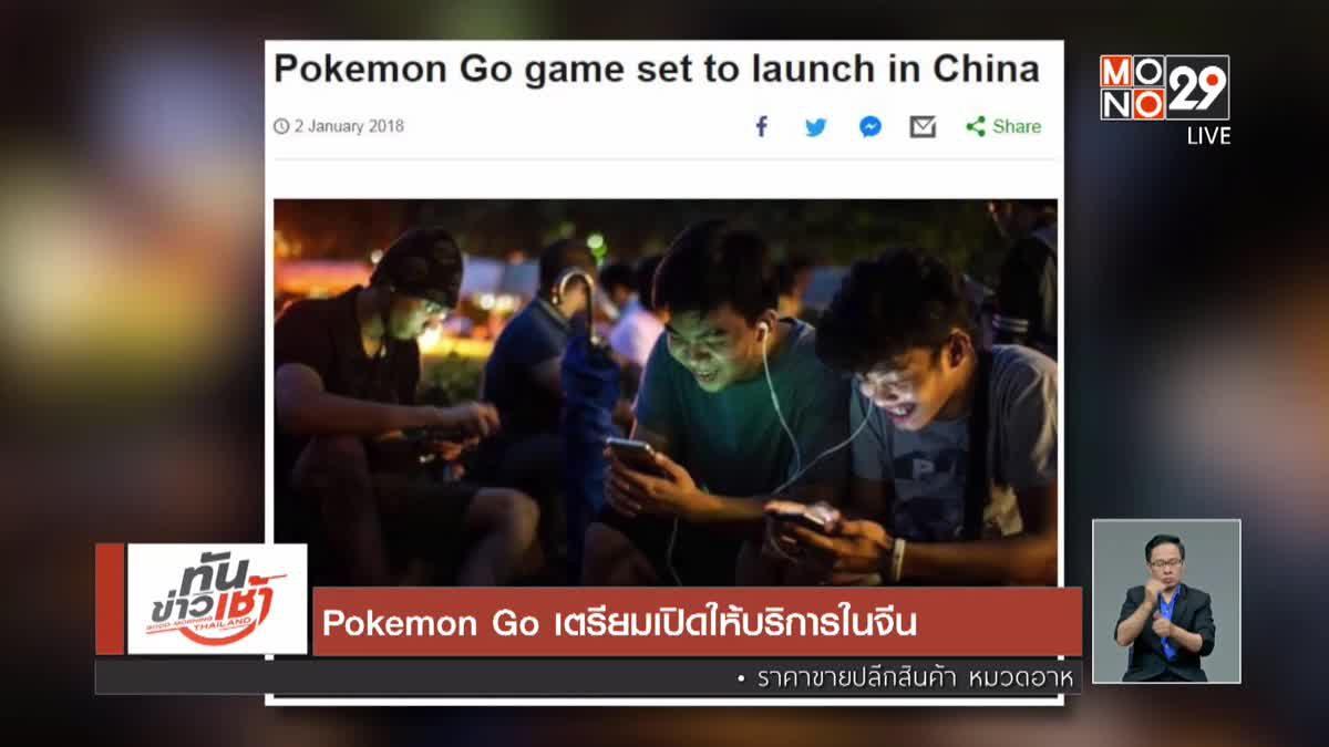Pokemon Go เตรียมเปิดให้บริการในจีน