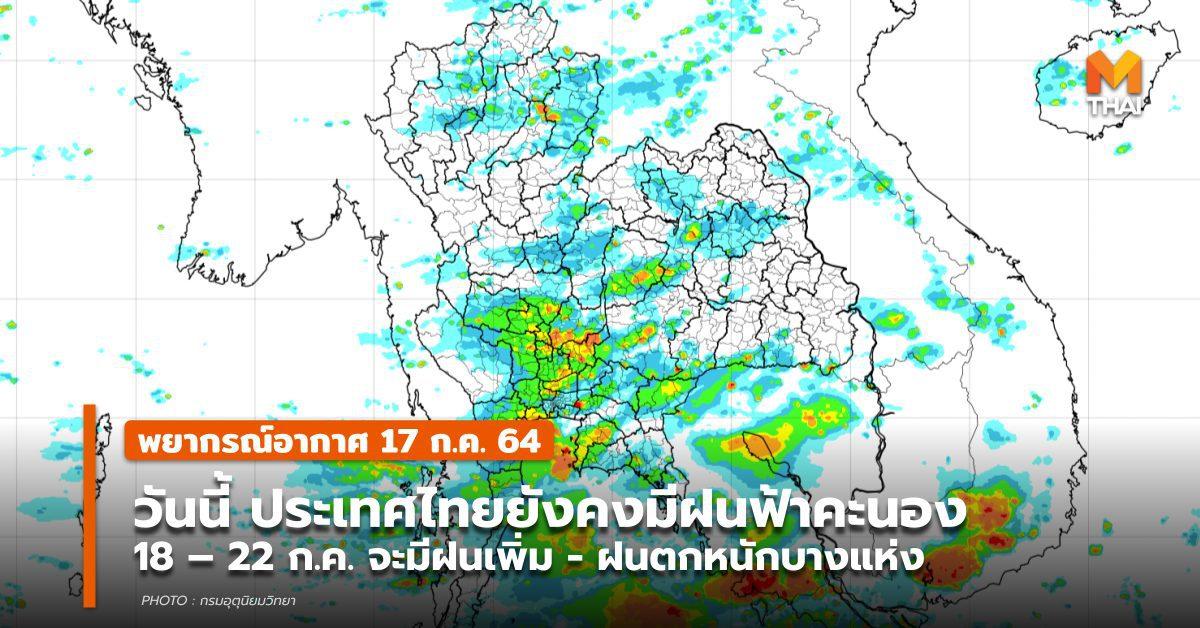 พยากรณ์อากาศวันนี้ 17 ก.ค. มีฝนฟ้าคะนอง