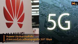 หัวเว่ยและซันไรส์ สร้างสถิติใหม่ด้านความเร็วเครือข่าย 5G