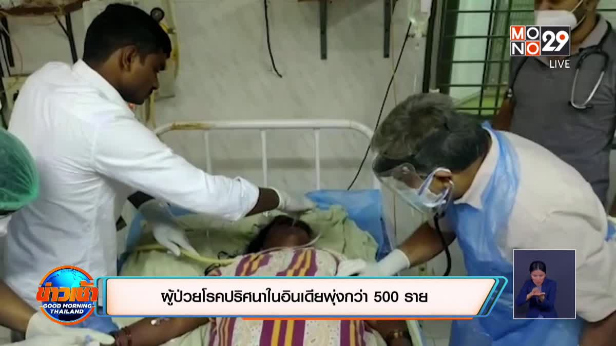 ผู้ป่วยโรคปริศนาในอินเดียพุ่งกว่า 500 ราย