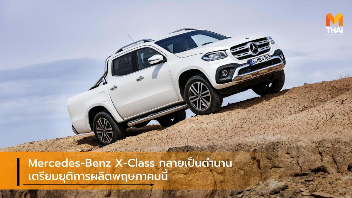 Mercedes-Benz X-Class กลายเป็นตำนาน เตรียมยุติการผลิตพฤษภาคมนี้