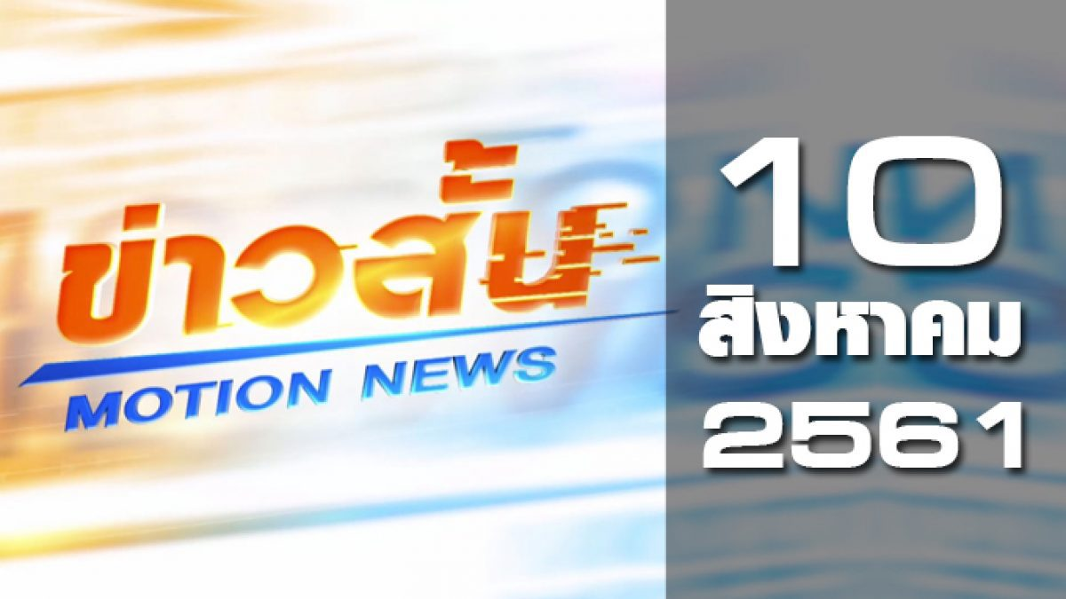 ข่าวสั้น Motion News Break 1 10-08-61