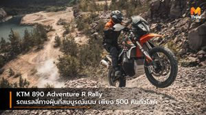 KTM 890 Adventure R Rally รถแรลลี่ทางฝุ่นที่สมบูรณ์แบบ เพียง 500 คันทั่วโลก