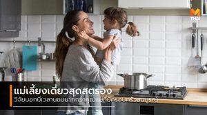 วิจัยเผย แม่เลี้ยงเดี่ยวทำงานบ้านน้อยลง มีเวลานอนมากกว่า แม่ที่มีครอบครัวสมบูรณ์