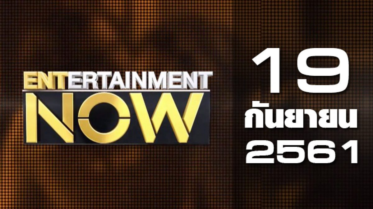 Entertainment Now Break 1 19-09-61