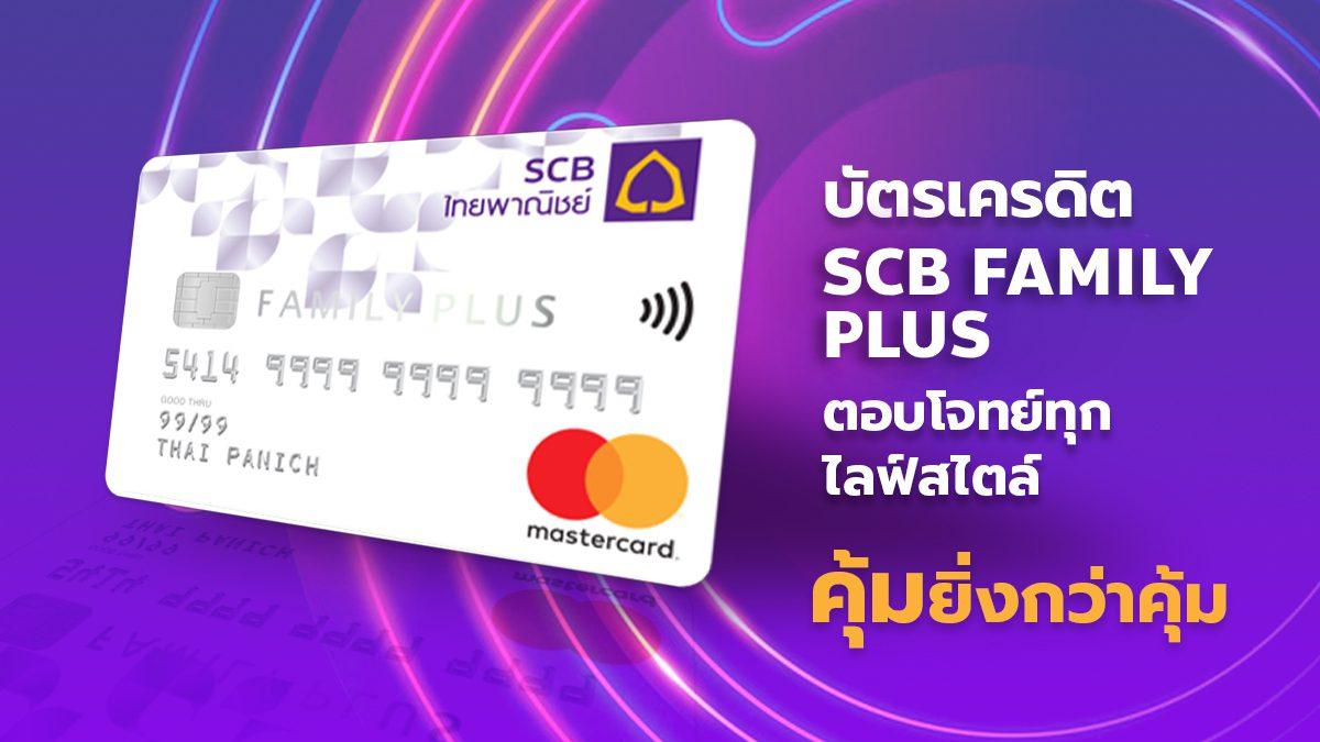 บัตรเครดิต SCB FAMILY PLUS รูดปั๊บ รับเงินคืนสุดคุ้ม ทุกการใช้จ่าย