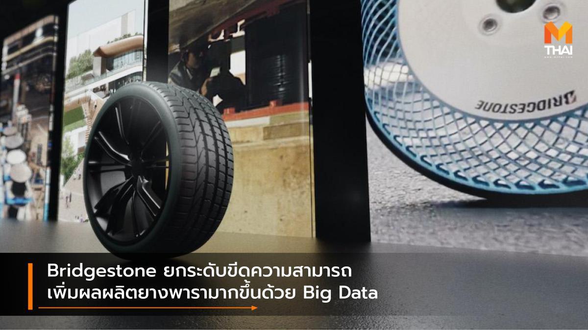 Bridgestone ยกระดับขีดความสามารถเพิ่มผลผลิตยางพารามากขึ้นด้วย Big Data