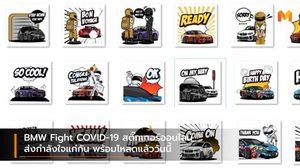 BMW Fight COVID-19 สติ๊กเกอร์ออนไลน์ส่งกำลังใจแก่กัน พร้อมโหลดแล้ววันนี้