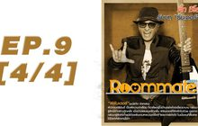 Roommate The Series EP.09 [4/4] ตอน ผิดผี ผิดคน