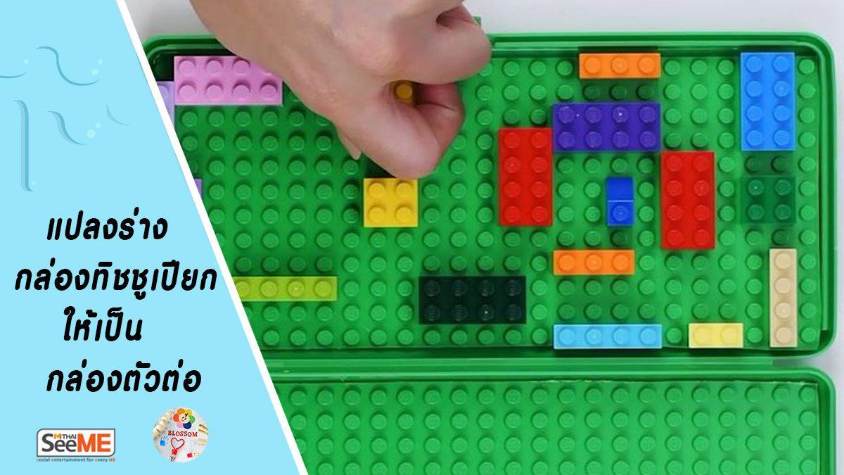 DIY สำหรับเด็กๆ เปลี่ยนจากกล่องใส่ทิชชูเปียกเป็นกล่องตัวต่อ