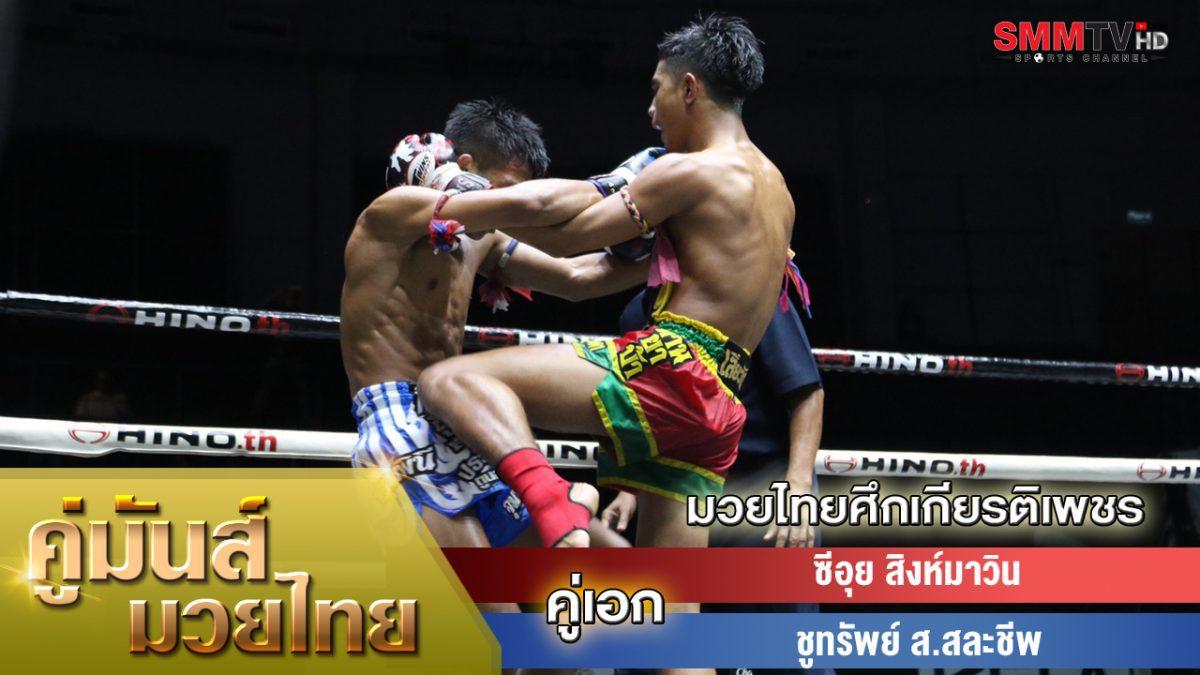 'ซีอุย' โชว์แกร่งบด 'ชูทรัพย์' คว้าแชมป์ประเทศไทย!