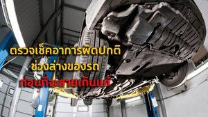 ตรวจเช็คอาการผิดปกติของ ช่วงล่างของรถ ก่อนที่จะสายเกินแก้