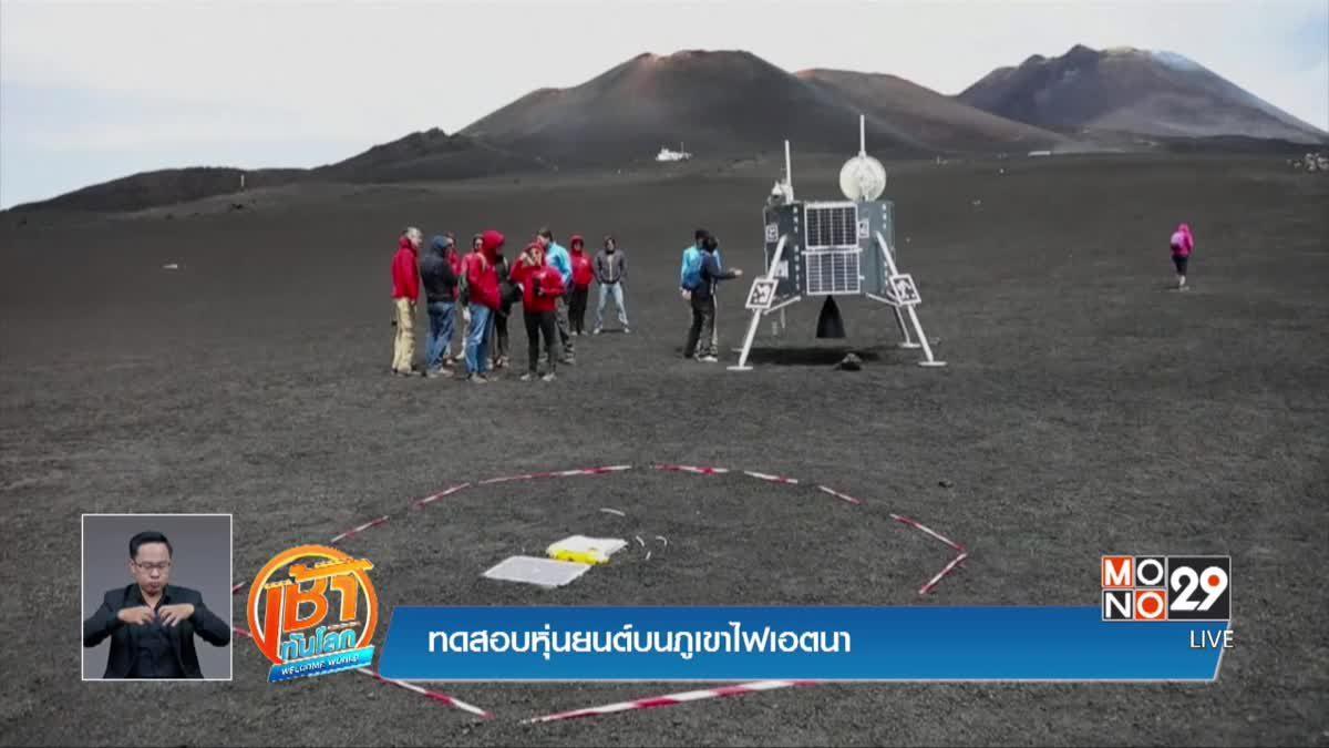 ทดสอบหุ่นยนต์บนภูเขาไฟเอตนา
