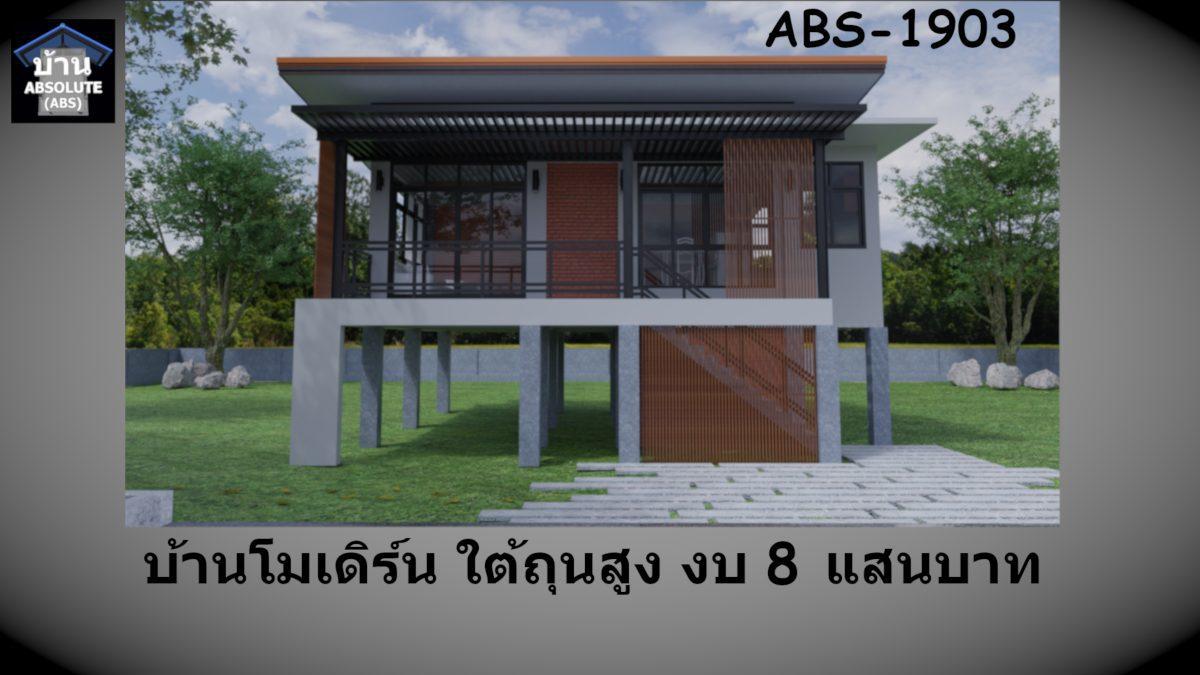 แบบบ้าน Absolute ABS 1903 บ้านโมเดิร์น ใต้ถุนสูง งบ 8 แสนบาท