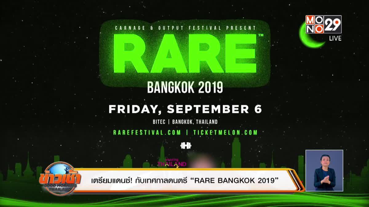 """เตรียมแดนซ์! กับเทศกาลดนตรี """"RARE BANGKOK 2019"""""""