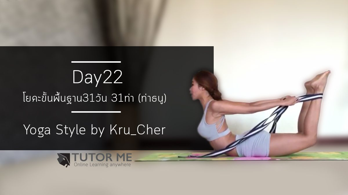 Basic by Kru'Cher - Day22 : Bow Pose / Dhanurasana (ท่าธนู)