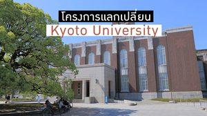 โครงการแลกเปลี่ยน ไปเรียนที่ Kyoto University ประเทศญี่ปุ่น ประจำปี 2020