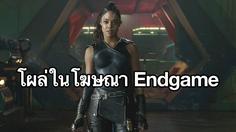 วัลคีรี โผล่ในสปอตโฆษณาหนัง Avengers: Endgame อีก 5 วันหนังเข้าฉาย