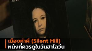 เมืองห่าผี (Silent Hill) หนังที่ควรดูในวันฮาโลวีน