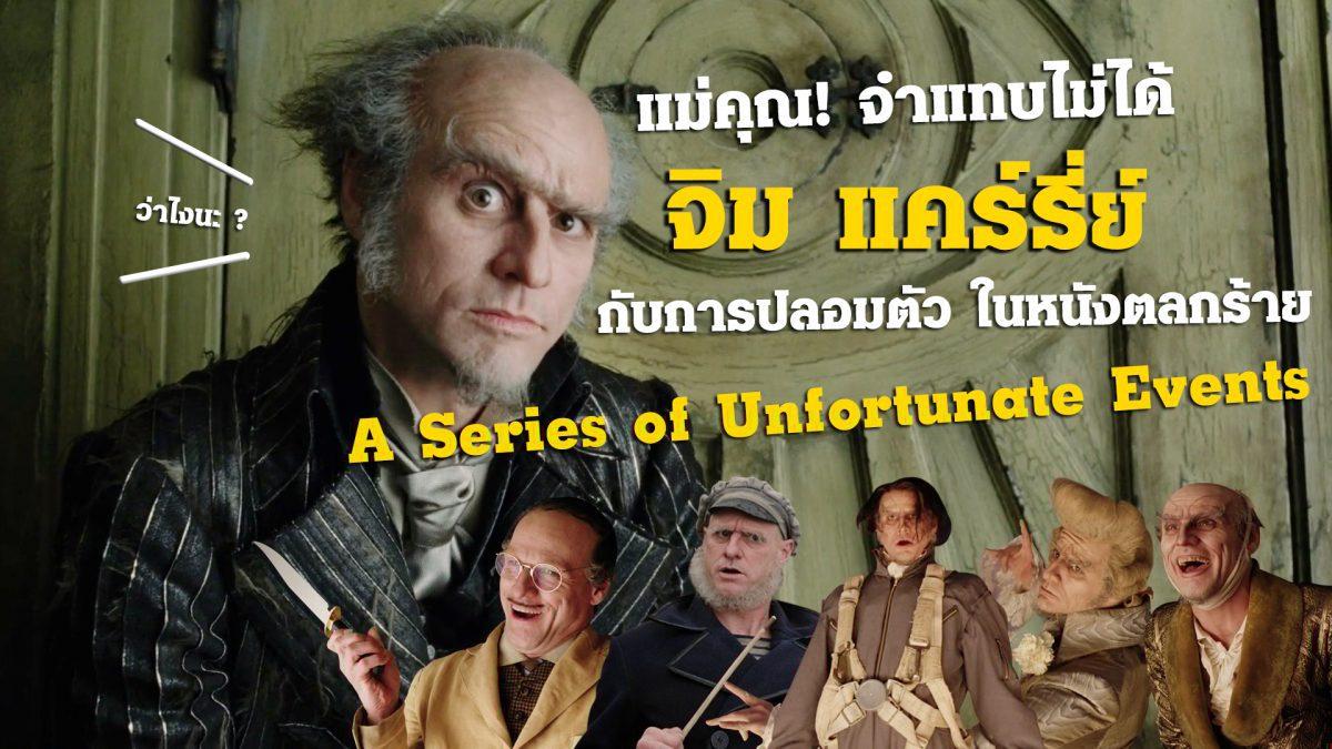 """""""ปลอมเก่งงง !!"""" หลากใบหน้าของ จิม แครี่  กับการปลอมตัว ในหนังตลกร้าย A Series of Unfortunate Events"""