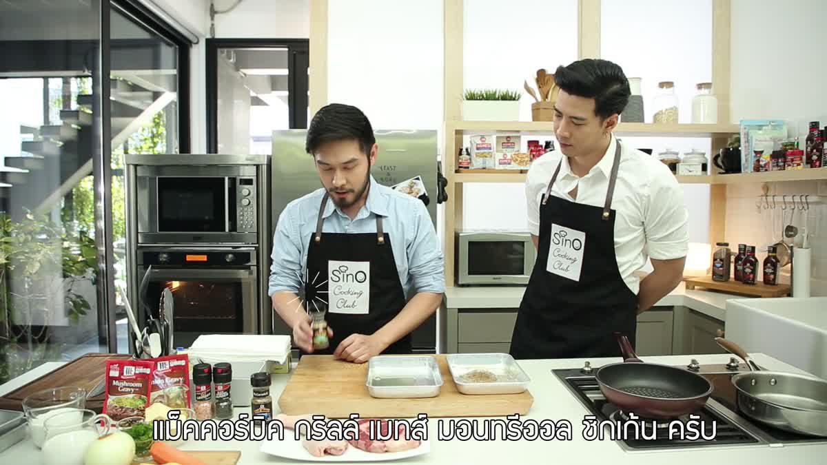 สเต็กเนื้อริบอายซอสมัชรูมเกรวี | EP.13 | Sino Cooking Club