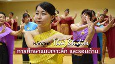 6 เรื่องน่าสนใจ หลักสูตร Thai Studies