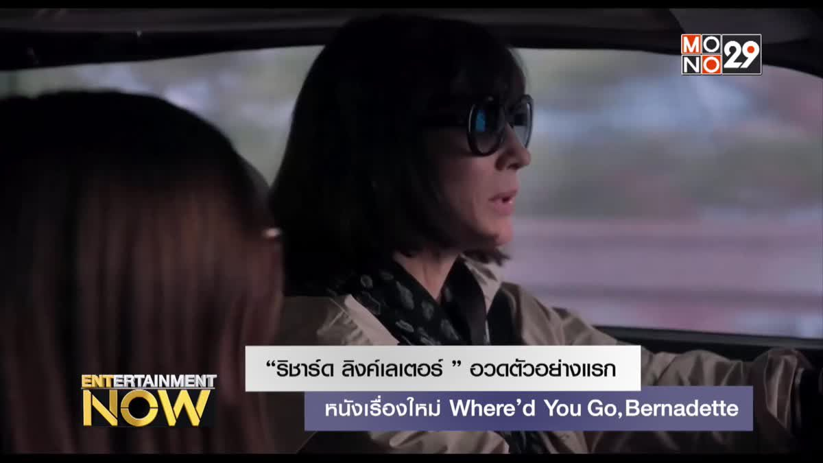 """""""ริชาร์ด ลิงค์เลเตอร์"""" อวดตัวอย่างแรกหนังเรื่องใหม่ Where'd You Go, Bernadette"""