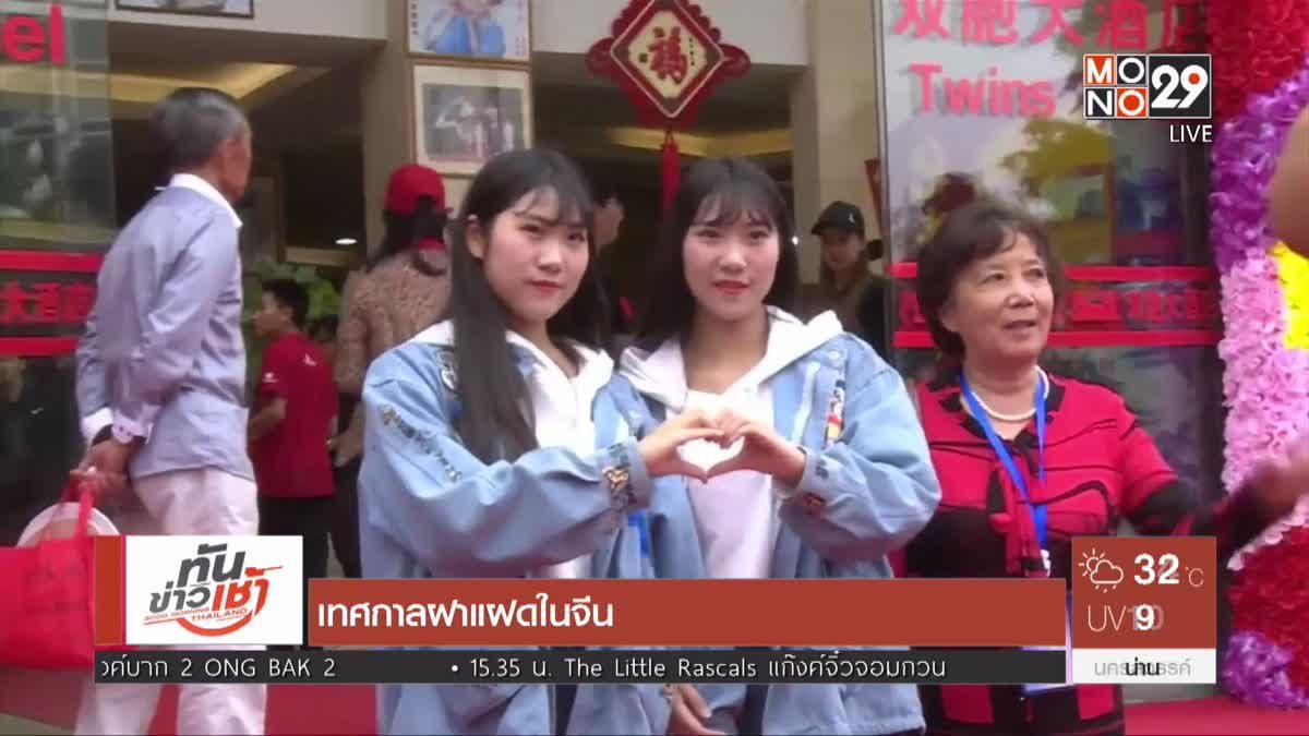 เทศกาลฝาแฝดในจีน