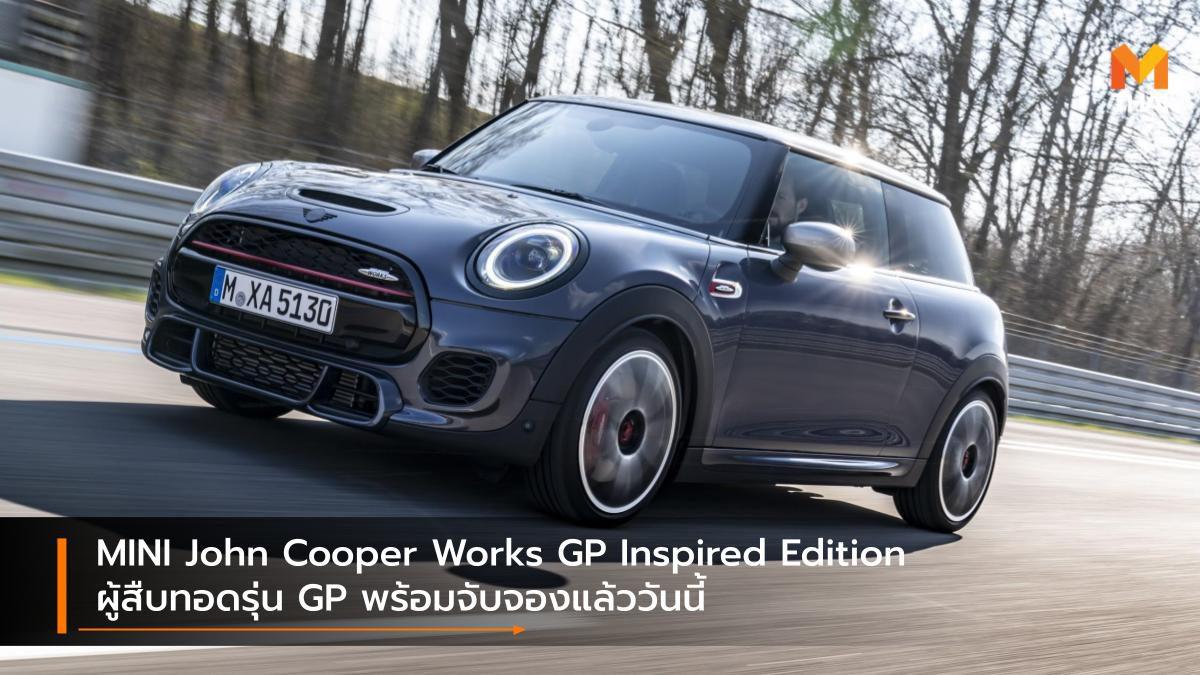 MINI John Cooper Works GP Inspired Edition ผู้สืบทอดรุ่น GP พร้อมจับจองแล้ววันนี้