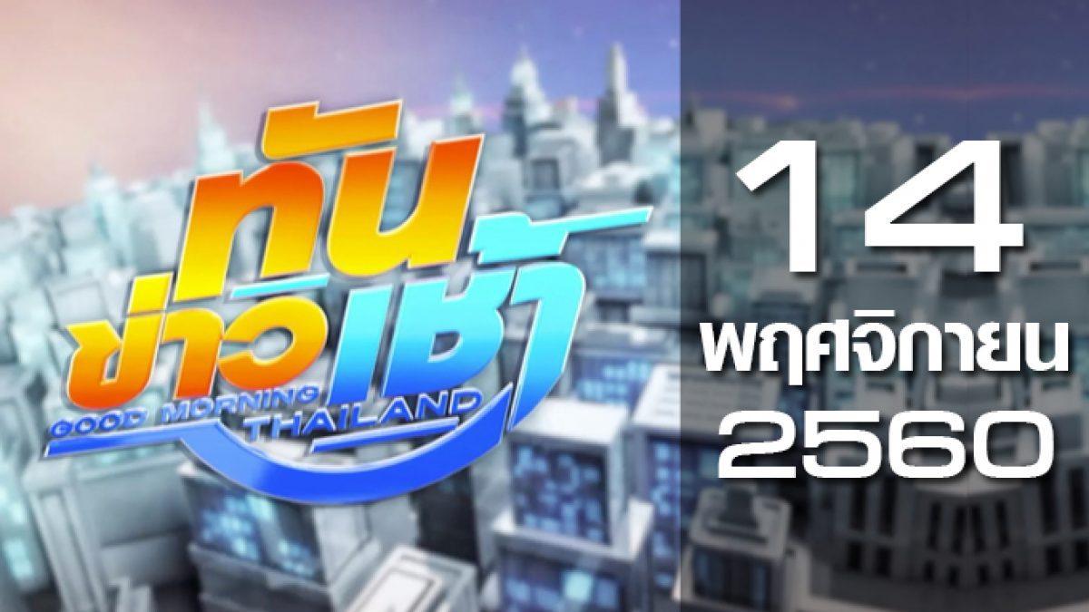 ทันข่าวเช้า Good Morning Thailand 14-11-60
