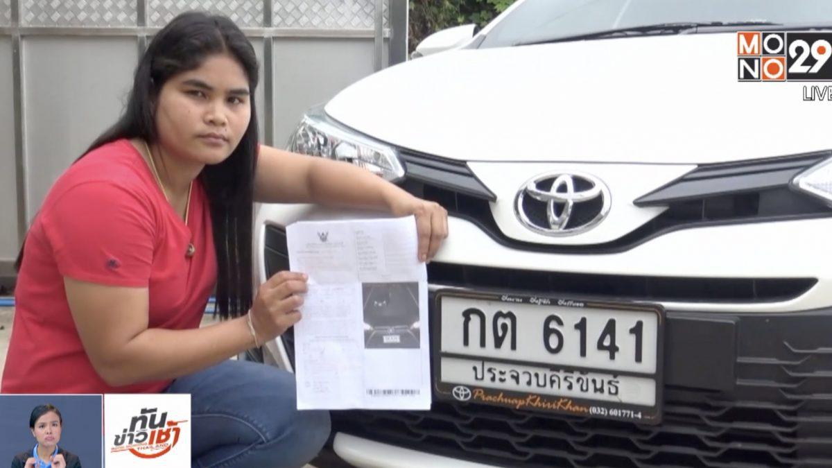 สาวร้องเจอใบสั่ง หวั่นรถถูกสวมทะเบียนปลอม
