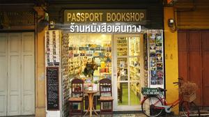 """ท่องไปในโลกของตัวหนังสือ """"ร้านหนังสือเดินทาง – Passport Bookshop"""""""