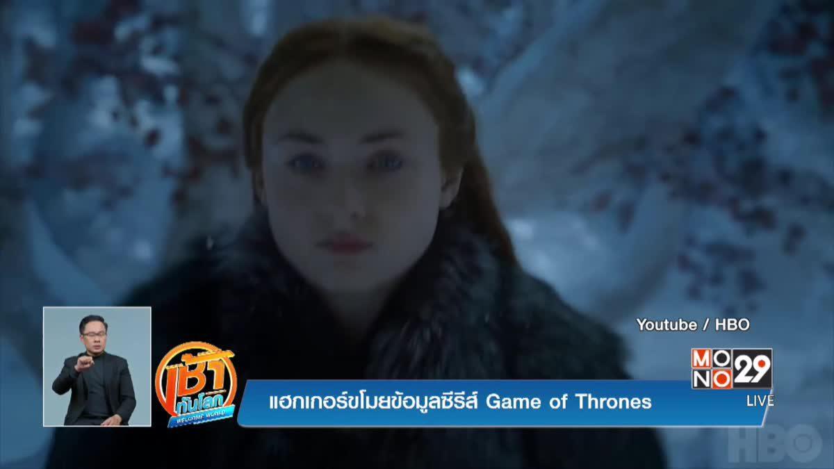 แฮกเกอร์ขโมยข้อมูลซีรีส์ Game of Thrones