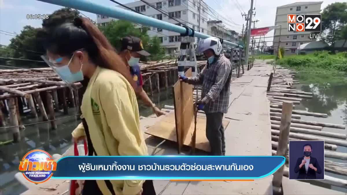 ผู้รับเหมาทิ้งงาน ชาวบ้านรวมตัวซ่อมสะพานกันเอง