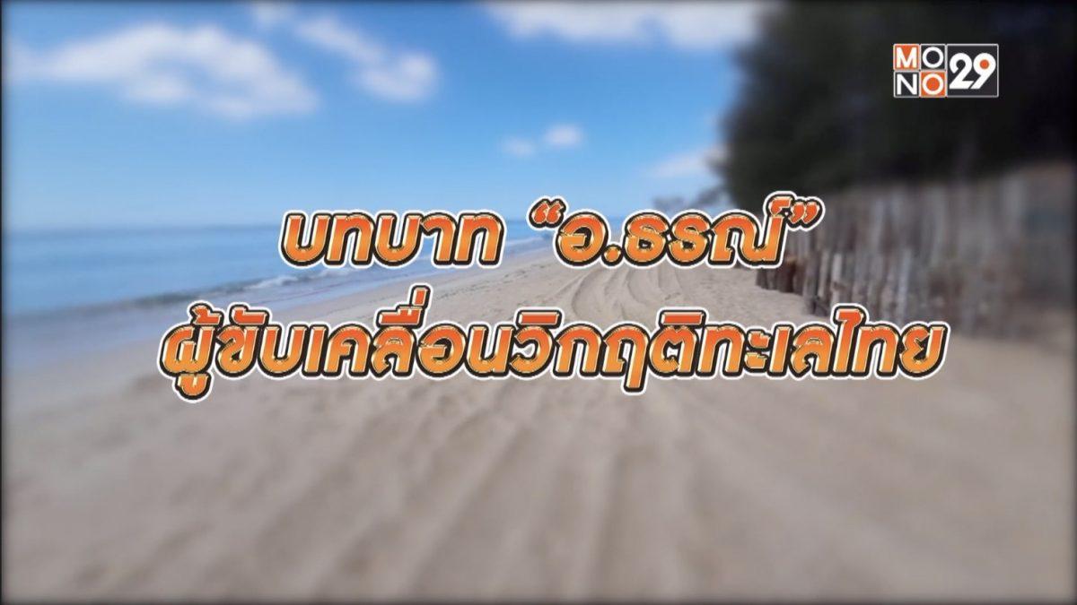 """บทบาท """"อ.ธรณ์"""" ผู้ขับเคลื่อนวิกฤติทะเลไทย 10-01-63"""