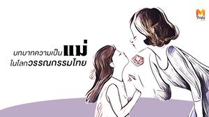 5 บทบาทความเป็นแม่ในโลกวรรณกรรมไทย