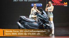 Honda Forza 350 เปิดตัวครั้งแรกของโลกในงาน BIMS 2020 เริ่ม 173,500 บาท