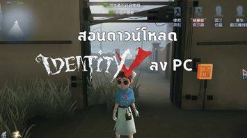 รู้หรือยัง? เกม Identity V สามารถเล่นบน PC ได้แล้วนะ เดียวสอนโหลดให้ !