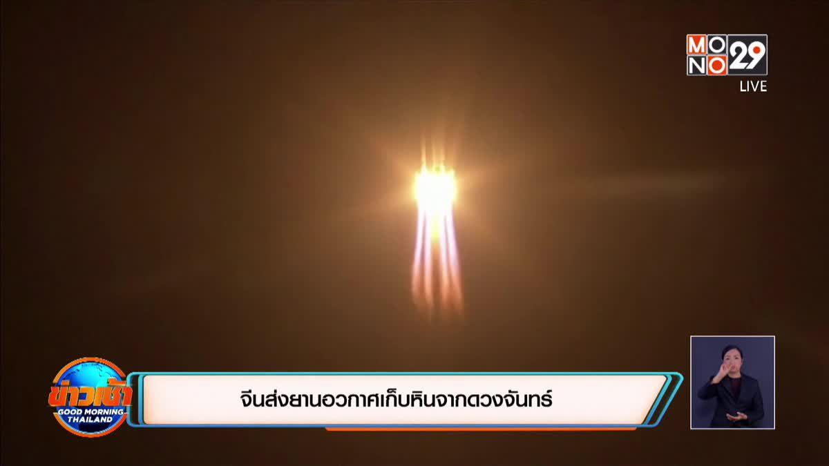 จีนส่งยานอวกาศเก็บหินจากดวงจันทร์