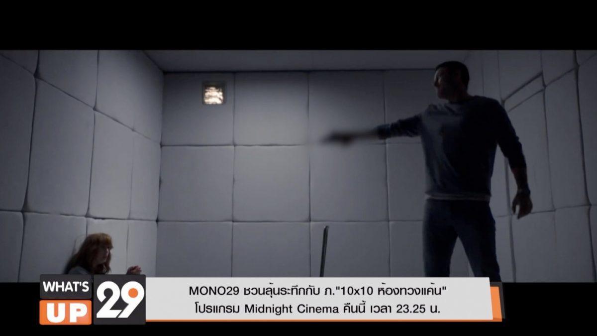 "MONO29 ชวนลุ้นระทึกกับ ภ.""10×10 ห้องทวงแค้น""โปรแกรม Midnight Cinema คืนนี้ เวลา 23.25 น."