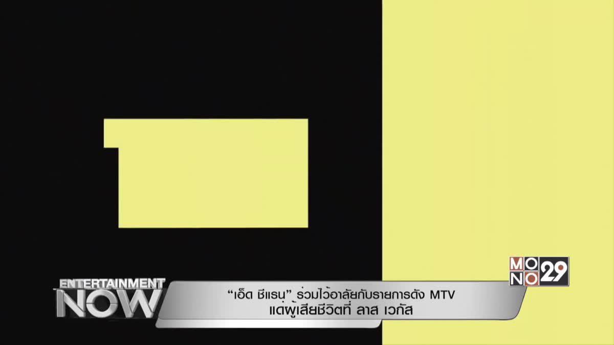 """""""เอ็ด ชีแรน"""" ร่วมไว้อาลัยกับรายการดัง MTV แด่ผู้เสียชีวิตที่ ลาส เวกัส"""