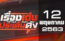 เรื่องเด่นประเด็นดัง Top Talk Daily 12-05-63