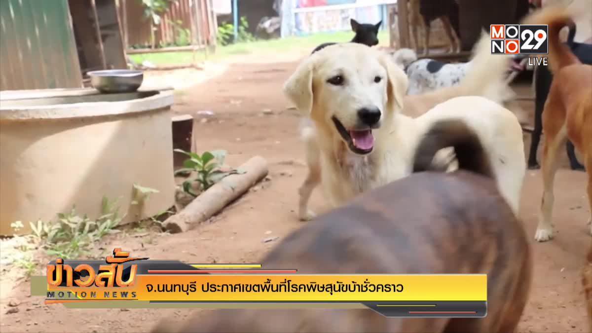 จ.นนทบุรี ประกาศเขตพื้นที่โรคพิษสุนัขบ้าชั่วคราว