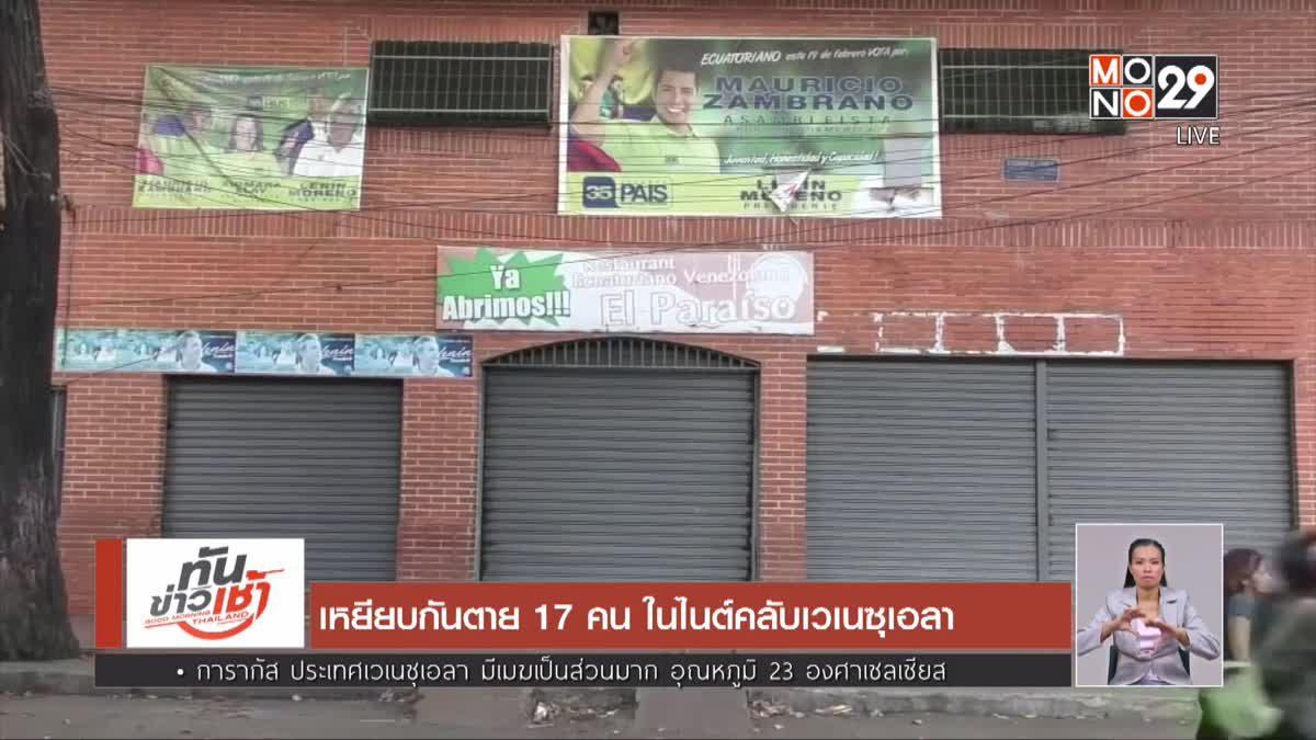 เหยียบกันตาย 17 คน ในไนต์คลับเวเนซุเอลา