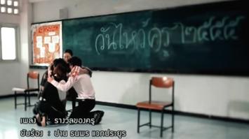 เนื้อเพลง รางวัลของครู – เพลงวันครู