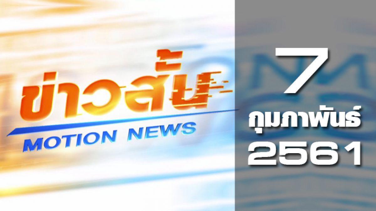 ข่าวสั้น Motion News Break 1 07-02-61